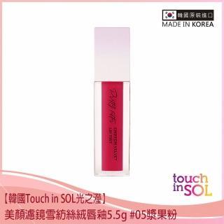 【韓國Touch in SOL】美顏濾鏡雪紡絲絨唇釉5.5g #05漿果粉