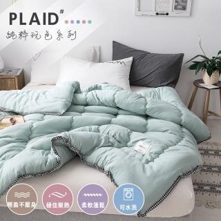 【BELLE VIE】純粹玩色系列 可水洗羽絲絨被150x200cm(多色任選)