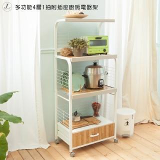 【kihome 奇町美居】多功能4層1抽附插座廚房電器架
