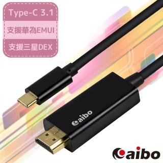 【aibo】Type-C 轉 HDMI 4K高畫質影音傳輸線-1.8M(支援三星DEX、華為EMUI)