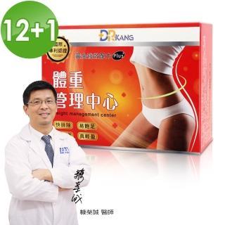 【COFFCO】體重管理中心-糠醫師黃金強效配方*13盒(DR.KANG節慶12+1)