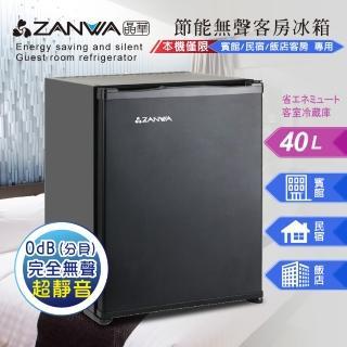 【ZANWA 晶華】節能無聲客房冰箱/冷藏箱/小冰箱/紅酒櫃(SG-42AS)