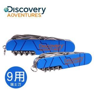 【Discovery Adventures】9用-迷你瑞士刀鑰匙圈(9用不鏽鋼 折疊刀 瑞士刀 輕量 多功能 鑰匙圈 隨身攜帶)