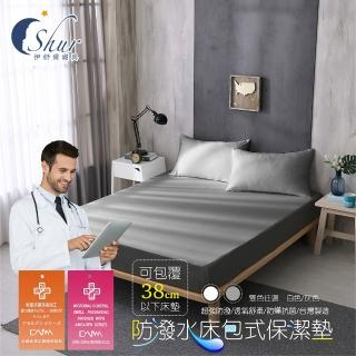 【ISHUR伊舒爾】3M防潑水技術床包保潔墊 單/雙/加大/特大 均價(日本大和抗菌/兩色任選)