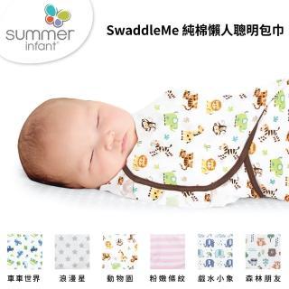 【Summer infant】SwaddleMe 純棉懶人聰明包巾 小號(3入組)