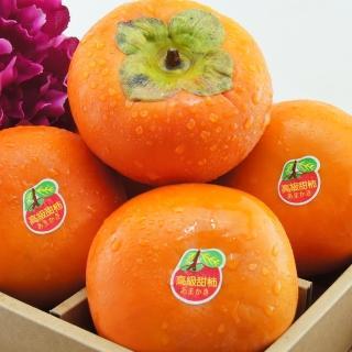 【水果達人】摩天嶺甜柿XL 8顆裝 2箱