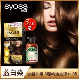 【Syoss 絲蘊】精油養護染髮 4N 經典巧克力棕3件組(贈 植萃修護精華乳100ml)