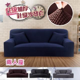 【巴芙洛】升級加厚針織玉米粒彈力沙發套2人(玉米粒彈性沙發套/2人沙發套)
