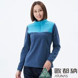 【ATUNAS 歐都納】女款平價奢華保暖拉鍊衫(A7PS1913W藍/戶外/休閒/禦寒/刷毛/素面百搭款)