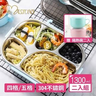 【MASIONS 美心-買2送2】頂級304不鏽鋼分隔保溫便當盒上蓋附餐具-標準款4格/5格x2入(送隔熱碗1000mlx2入)