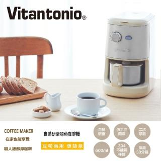 【Vitantonio】自動研磨悶蒸咖啡機(奶油白)