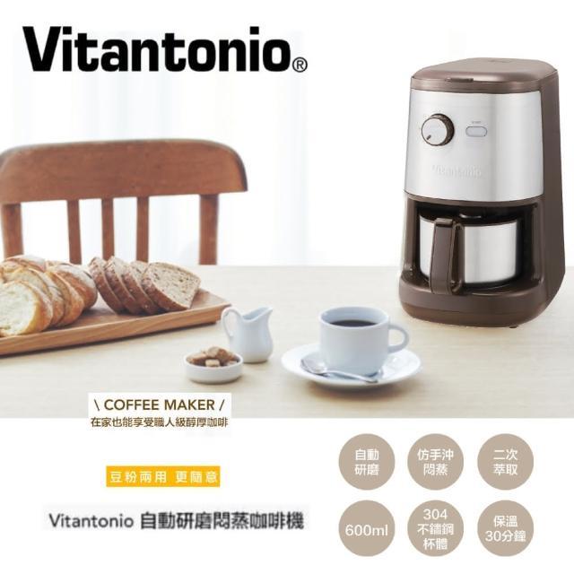 【Vitantonio4/29-5/12母親節滿額最高回饋30%】Vitantonio自動研磨悶蒸咖啡機(奶油白)/