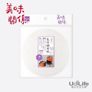 【UdiLife】美味關係 氣炸鍋用紙 7吋 - 50枚入(MIT台灣製/烘焙/氣炸鍋專用)