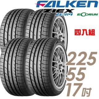【FALKEN 飛隼】ZIEX ZE914 ECORUN 低油耗環保輪胎_四入組_225/55/17(ZE914)