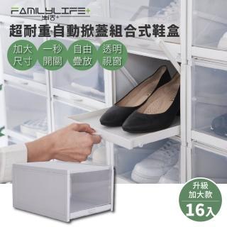 日式加大自動掀蓋好鞋全能收納箱-大組