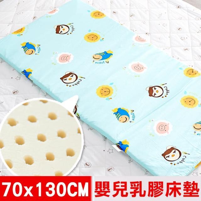 【奶油獅】同樂會系列-100%精梳純棉布套+馬來西亞進口天然乳膠嬰兒床墊(湖水藍70x130cm)/