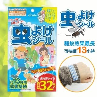 【ecute】長條造型驅蚊防蚊貼片32枚 長效型