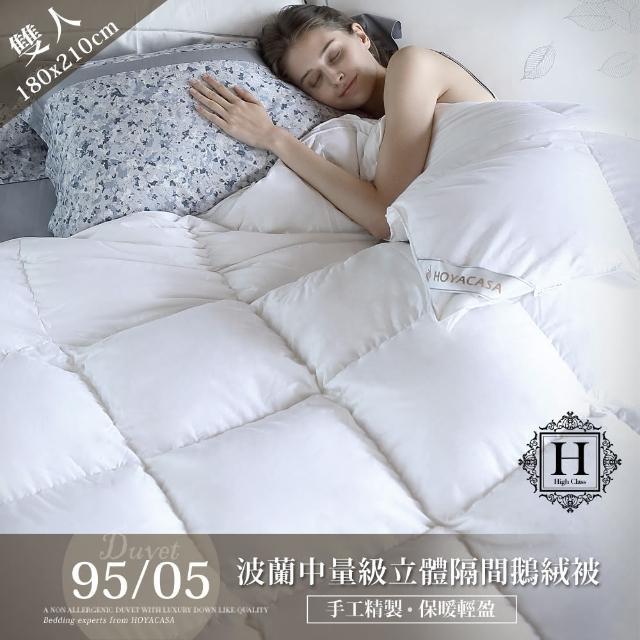 【HOYACASA】波蘭中量級奢華立體隔間95/05鵝絨被-預購客製化訂做(雙人6x7尺)/