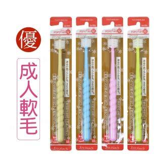 【STB】POPOTAN 360度牙刷-優 軟性刷毛(360度 牙刷 軟毛)