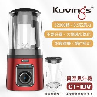 【Kuvings】CT-10V全新款式-靜音果汁機-炫麗紅(真空全營養調理機)