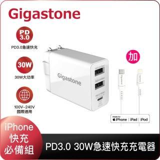 【Gigastone 立達國際】PD3.0 30W充電器+Type-c to Lightning 充電線(iPhone SE2/11快充組PD-6300+CL-7600)