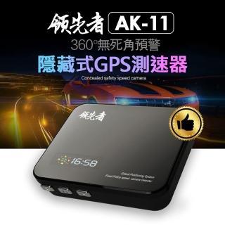【領先者】AK-11 隱藏式GPS測速器