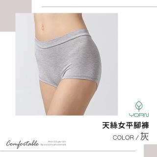 【YORN】天絲-超細莫代爾女平口內褲(進口日系內睡衣品牌)