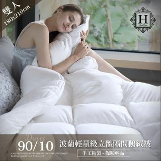 【HOYACASA】波蘭輕量級奢華立體隔間90/10鵝絨被-預購客製化訂做(雙人6x7尺)