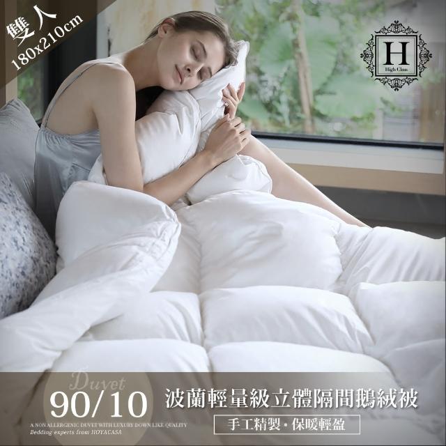 【HOYACASA】波蘭輕量級奢華立體隔間90/10鵝絨被-預購客製化訂做(雙人6x7尺)/