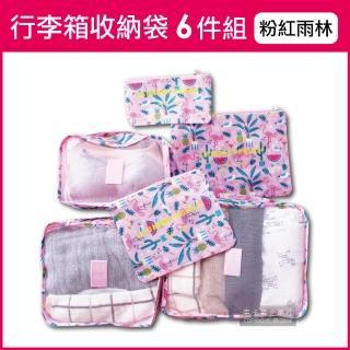 【Travel Season】韓版加厚防水行李箱收納袋6件組-粉紅雨林(旅行箱/登機箱/收納盒/旅行袋/收納包)