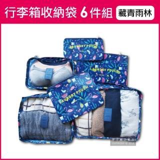 【Travel Season】韓版加厚防水行李箱收納袋6件組-藏青雨林(旅行箱/登機箱/收納盒/旅行袋/收納包)