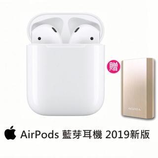獨家贈威剛雙輸出大容量行動電源【Apple】2019款AirPods藍牙耳機 (AirPods 2代)(MV7N2TA/A)