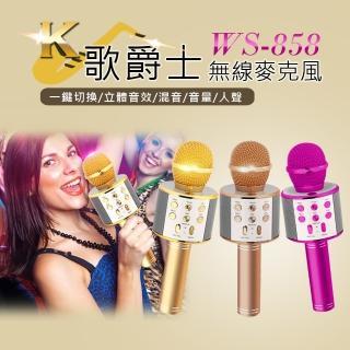 K歌爵士 WS-858 無線麥克風/藍牙喇叭