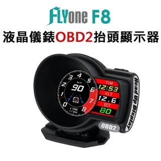 【FLYone】F8 液晶儀錶OBD2行車電腦 HUD抬頭顯示器