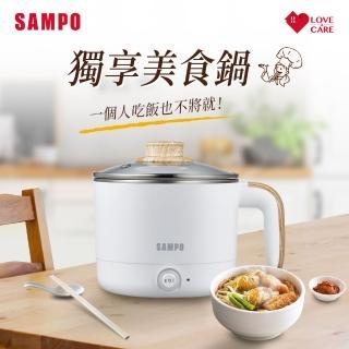 【SAMPO 聲寶】雙層防燙多功能快煮美食鍋/料理鍋/電火鍋/旅行鍋 1.2L KQ-CA12D(附蒸架)