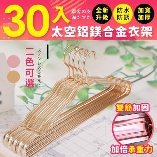 【Ashley House】30入組-防水防鏽耐重鋁合金衣架-不傷衣物(3色可選)