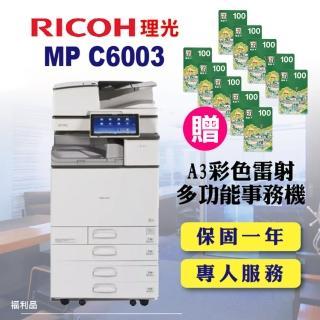 【RICOH】MP-C6003/MPC6003 A3彩色雷射多功能事務機/影印機 四紙匣含傳真套件全配(福利機/四紙匣全配)