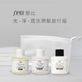 【NABI 那比】光淨透洗潤髮旅行組(光澤鎖色滲透修護)