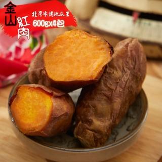 【北灣冰烤地瓜王】金山紅肉x4包(600g/包)