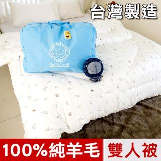 【奶油獅】星空飛行 台灣製造 美國抗菌純棉表布澳洲100%純新天然羊毛被(雙人被-米)