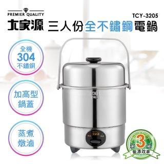 【大家源】加價購 三人份304全不鏽鋼電鍋-鍋蓋加高設計-(TCY-3205)