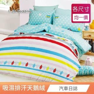 【I-JIA Bedding】100%吸濕排汗抗汙天鵝絨床包枕套組(單人/雙人/雙人加大/均一價)