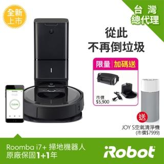 【iRobot】Roomba  i7+台灣限量版 自動倒垃圾掃地機器人(送瑞典國寶Blueair空氣清淨機)