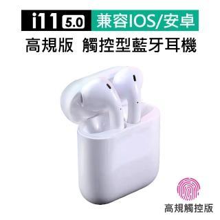 i11高規版 觸控型藍芽5.0雙耳藍牙耳機(蘋果/安卓皆通用)