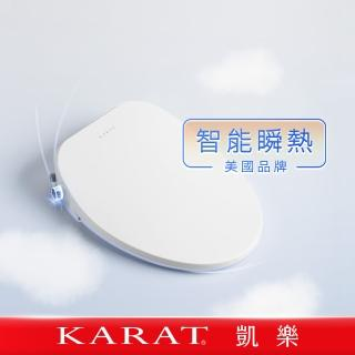 【KARAT凱樂】Simple+免治馬桶蓋(瞬熱式/免治/電腦馬桶蓋/電腦馬桶座/美式座圈)
