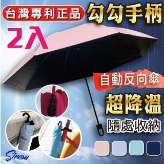 【SINEW】2入_自動反向傘★掛勾速乾機能傘(零透光黑膠短傘/超防潑水防風自動傘/大傘面折疊傘陽傘)