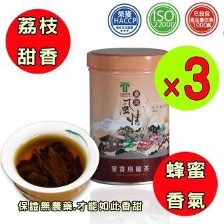 【TEAMTE】台灣風情-蜜香烏龍茶3件組-阿里山茶區(150g*3/鐵罐包裝)
