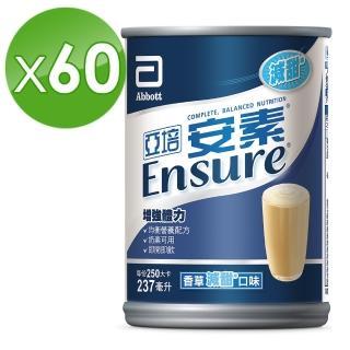 【亞培】安素香草少甜(237ml x30入 x2箱)