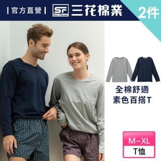 【Sun Flower三花】彩色T恤.V領/圓領長袖衫.男內衣.男長T恤(新色登場/2件組)