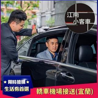 【江南小客車】宜蘭-松山機場接送服務(轎車/客座3人)